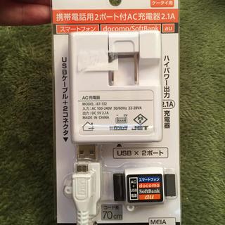 カシムラ(Kashimura)の携帯電話用2ポート付きAC充電器2.1A(バッテリー/充電器)