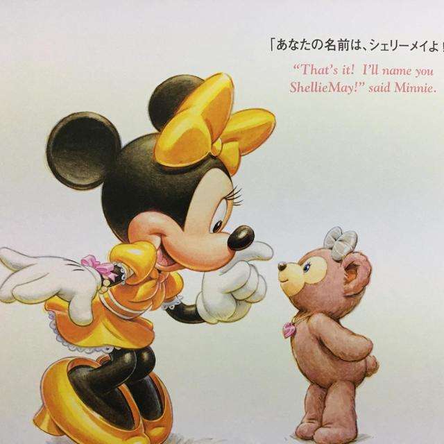 Disney(ディズニー)の【ダッフィ】絵本3冊セット エンタメ/ホビーの本(その他)の商品写真
