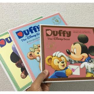 ディズニー(Disney)の【ダッフィ】絵本3冊セット(その他)