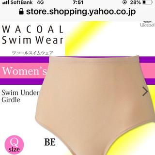 ワコール(Wacoal)のスイムパンツ。76センチ(水着)