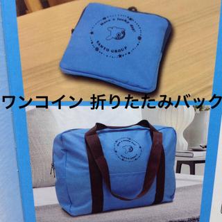 サンキョー(SANKYO)のビニール製 ポケッタブルバック【幅42×高さ30】(日用品/生活雑貨)