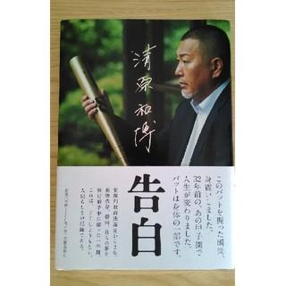 清原和博 告白 (文学/小説)