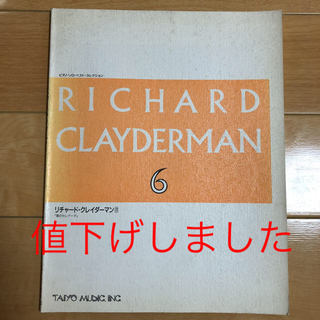 リチャード・クレイダーマン6  ピアノ・ソロ・ベストコレクション(ポピュラー)