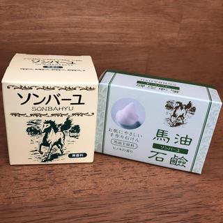 ソンバーユ 無香料75mlと石鹸のセット