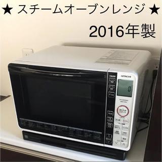 ヒタチ(日立)の日立 オーブンレンジ スチーム付き 2016製 オーブン レンジレンジ 調理(電子レンジ)