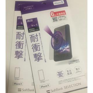 ソフトバンク(Softbank)の衝撃吸収 高透明保護フィルム2枚 iPhoneX(保護フィルム)