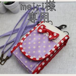 【meiri様オーダー品】キッズ携帯&キーケース(モバイルケース/カバー)