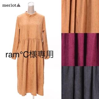 メルロー(merlot)のram℃様専用(ロングワンピース/マキシワンピース)