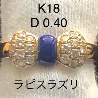 もも様専用           ダイヤ&ラピスラズリ   K18     (リング(指輪))