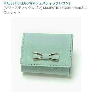 マジェスティックレゴン(MAJESTIC LEGON)のマジェスティックレゴン ribbonミニウォレット(財布)