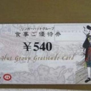 リンガーハット 株主食事優待券 540円×20枚 (10800円分) (レストラン/食事券)