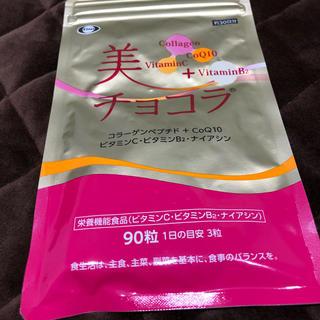 エーザイ(Eisai)の専用美チョコラ90粒入り(ビタミン)