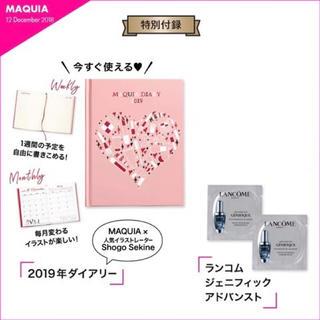 シュウエイシャ(集英社)のランコム美容液 手帳 セット MAQUIA12月号付録(サンプル/トライアルキット)
