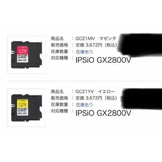 リコー(RICOH)のRICOH GXカートリッジ(PC周辺機器)