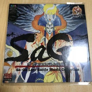 スクウェアエニックス(SQUARE ENIX)のサガ ラストバトル楽曲集(ゲーム音楽)