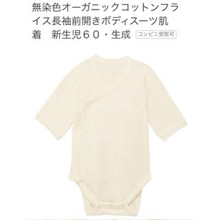 ムジルシリョウヒン(MUJI (無印良品))の無染色オーガニックコットンフライス長袖前開きボディスーツ肌着 新生児60・生成(肌着/下着)