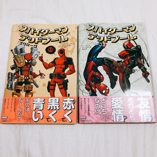 スパイダーマン デッドプール ブロマンス プロローグ/アメコミ2冊セット(アメコミ/海外作品)
