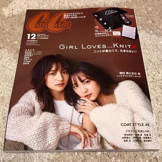 ショウガクカン(小学館)の雑誌 CanCam キャンキャン 2018年 12月号 本誌のみ(ファッション)