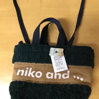 ニコアンド(niko and...)のニコアンド  ボアトートバッグ(トートバッグ)