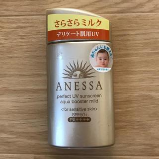 アネッサ(ANESSA)のANESSA パーフェクトUV アクアブースター(日焼け止め/サンオイル)
