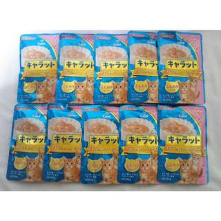 ニッシンペットフード(日清ペットフード)のキャラットレトルト 子ねこ用 まぐろのムース・チーズ入り(60g) 10袋セット(ペットフード)