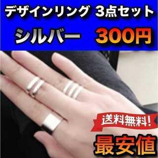 デザインリング【3点セット】シルバー レディース メンズ 指輪/T103-K(リング(指輪))