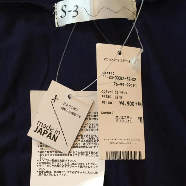 cynthia(シンシア)のシンシア ロングカーディガン 新品未使用 タグ付き レディースのトップス(カーディガン)の商品写真