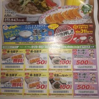 餃子の王将 割引券(レストラン/食事券)