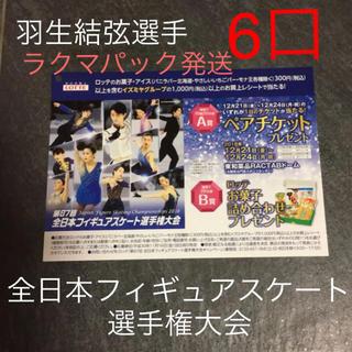 羽生結弦選手 全日本フィギュアスケート選手権大会チケット  6口 ロッテ(ウィンタースポーツ)