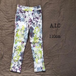 A.I.C 花柄レギンスパンツ 110cm