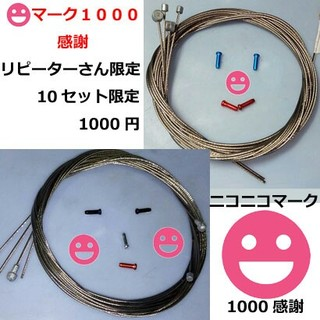 シマノ(SHIMANO)のニコマーク1000感謝ワイヤー4本セット  1000円送料込み(パーツ)
