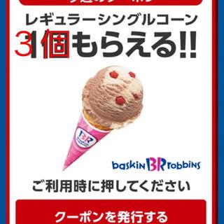 アイスクリーム(ICE CREAM)のサーティワン  3つ(フード/ドリンク券)