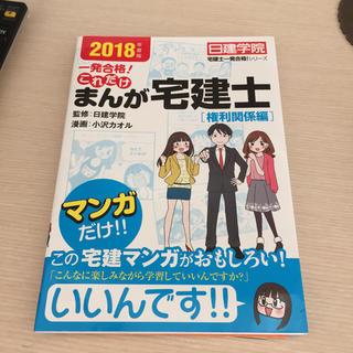 まんが宅建士 2018(資格/検定)