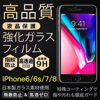 アイフォーン(iPhone)のiPhone強化ガラスフィルム6/6s/7/8(保護フィルム)