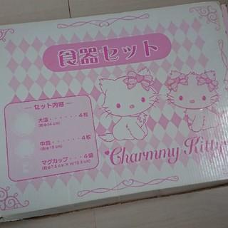 チャーミーキティ(チャーミーキティ)のチャーミーキティ 食器セット(キャラクターグッズ)