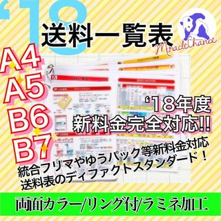 【'18年9/1料金完全対応!】送料一覧表 (店舗用品)