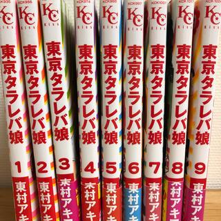 コウダンシャ(講談社)の東京タラレバ娘 全9巻(女性漫画)