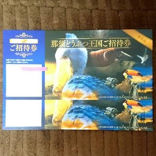 INU*様■那須どうぶつ王国ご招待券2枚■かんたんラクマパック(動物園)