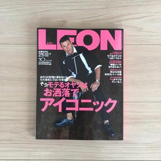 シュフトセイカツシャ(主婦と生活社)のレオン LEON 10月号 (ファッション)