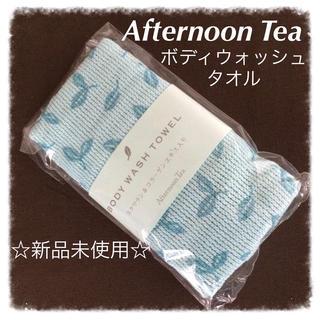 アフタヌーンティー(AfternoonTea)のAfternoon Tea ボディタオル(その他)