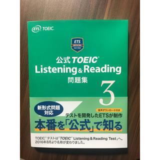 コクサイビジネスコミュニケーションキョウカイ(国際ビジネスコミュニケーション協会)の公式TOEIC Listening & Reading問題集 3(未使用)(参考書)