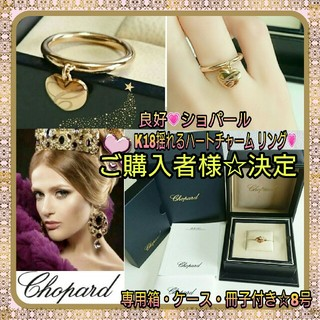 ショパール(Chopard)の良好綺麗💗Chopard💗K18メゾンロゴ ハートチャームリング8号付属品有(リング(指輪))