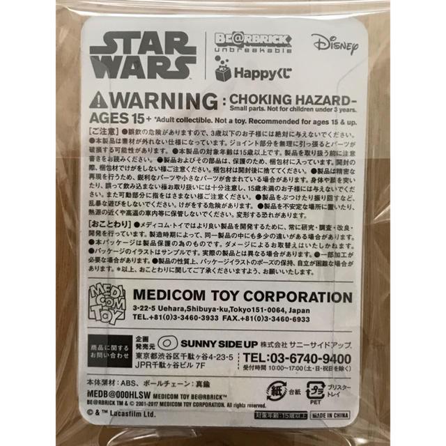 スターウォーズ ベアブリック キーホルダー エンタメ/ホビーのおもちゃ/ぬいぐるみ(キャラクターグッズ)の商品写真