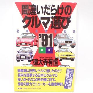 C303 間違いだらけのクルマ選び'91年版 徳大寺 セルシオ NSX(趣味/スポーツ/実用)