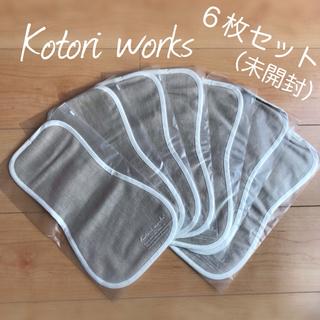 【未開封】Kotori works おむつライナー6枚セット(布おむつ)