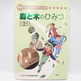C707 学研 まんがでよくわかるシリーズ 森と木のひみつ 自由研究 児童書 (ノンフィクション/教養)