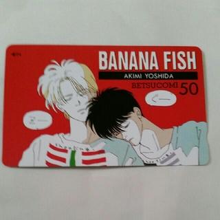 バナナフィッシュ(BANANA FISH)のBANANA  FISH  テレホンカード(未使用)(カード)