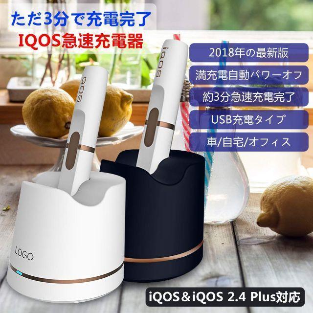 IQOS(アイコス)の2018最新版 iQOS アイコス 専用 充電ホルダー用充電器 ホワイト スマホ/家電/カメラのスマホ/家電/カメラ その他(その他)の商品写真