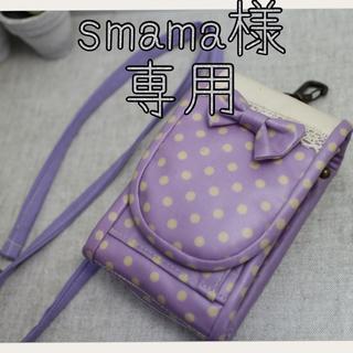 【smama様オーダー品】キッズ携帯&キーケース(モバイルケース/カバー)