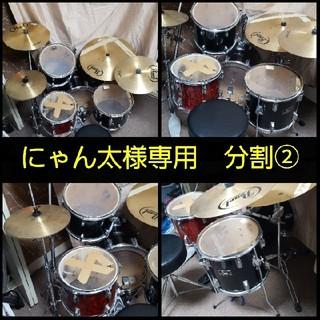 にゃん太様専用 ドラムセット②(セット)